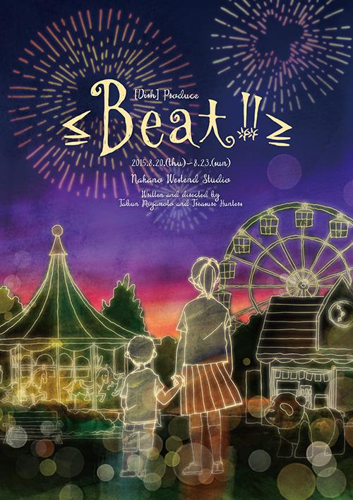 [DISH]プロデュース ≦ Beat!! ≧