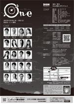 DISHプロデュース『ONE』
