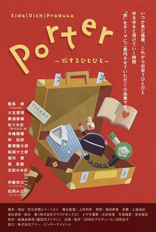 PORTER 〜旅するひとびと〜